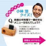 小林悠クイズ! 正解発表!!!